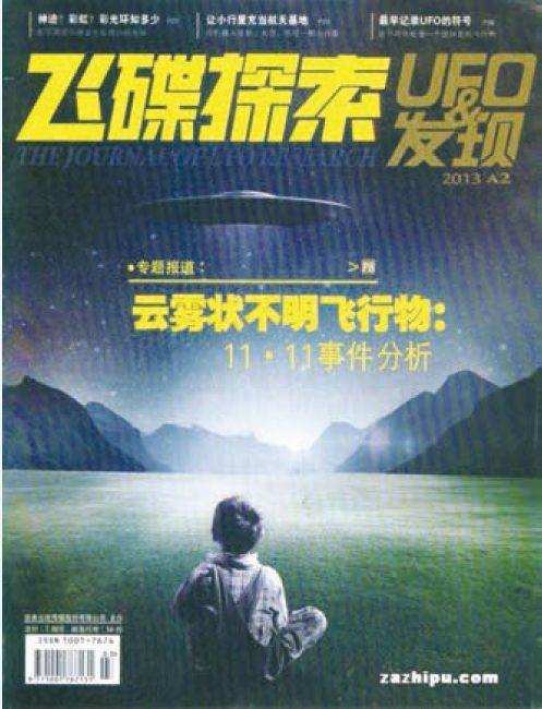 L'UFOLOGIE EN CHINE